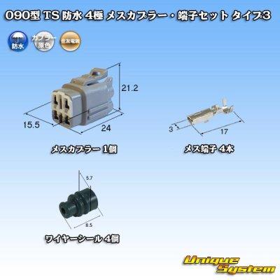 画像1: 住友電装 090型 TS 防水 4極 メスカプラー・端子セット タイプ3