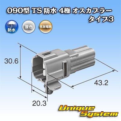 画像3: トヨタ純正品番(相当品又は同等品):90980-11291