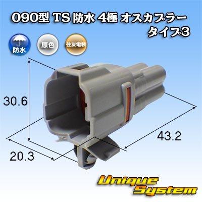 画像1: トヨタ純正品番(相当品又は同等品):90980-11291