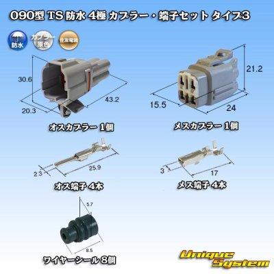 画像1: 住友電装 090型 TS 防水 4極 カプラー・端子セット タイプ3