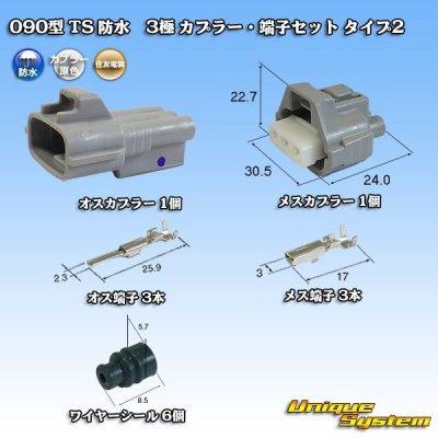 画像1: 住友電装 090型 TS 防水 3極 カプラー・端子セット タイプ2