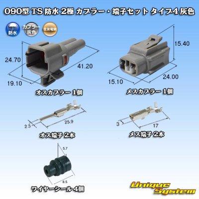 画像1: 住友電装 090型 TS 防水 2極 カプラー・端子セット タイプ4 灰色