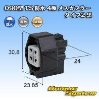 トヨタ純正品番:90980-11028黒