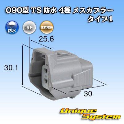 画像1: 住友電装 090型 TS 防水 4極 メスカプラー タイプ1