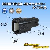 トヨタ純正品番:90980-11027黒
