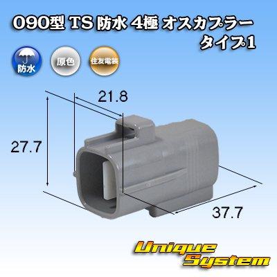 画像1: 住友電装 090型 TS 防水 4極 オスカプラー タイプ1
