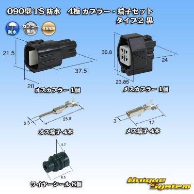 画像1: 住友電装 090型 TS 防水 4極 カプラー・端子セット タイプ2 黒
