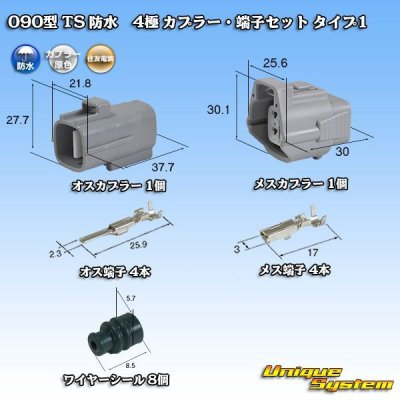 画像1: 住友電装 090型 TS 防水 4極 カプラー・端子セット タイプ1