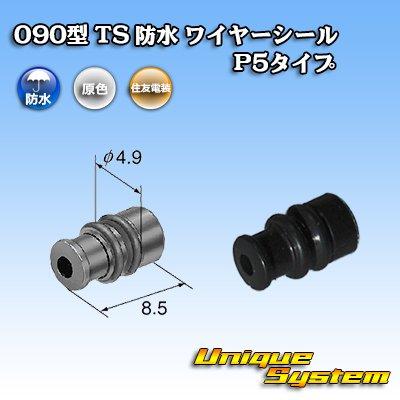 画像1: 住友電装 090型 TS 防水 ワイヤーシール P5タイプ