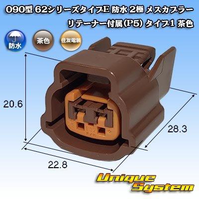 画像1: 住友電装 090型 62シリーズタイプE 防水 2極 メスカプラー リテーナー付属(P5) タイプ1 茶色