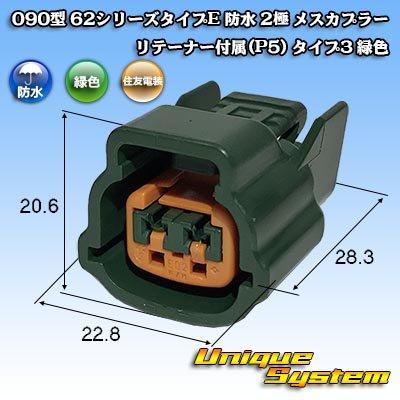 画像1: 住友電装 090型 62シリーズタイプE 防水 2極 メスカプラー リテーナー付属(P5) タイプ3 緑色