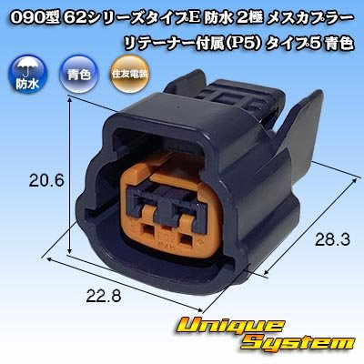 画像1: 住友電装 090型 62シリーズタイプE 防水 2極 メスカプラー リテーナー付属(P5) タイプ5 青色