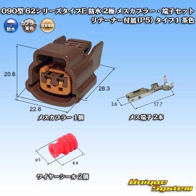 画像1: 住友電装 090型 62シリーズタイプE 防水 2極 メスカプラー・端子セット リテーナー付属(P5) タイプ1 茶色