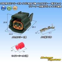 住友電装 090型 62シリーズタイプE 防水 2極 メスカプラー・端子セット リテーナー付属(P5) タイプ3 緑色