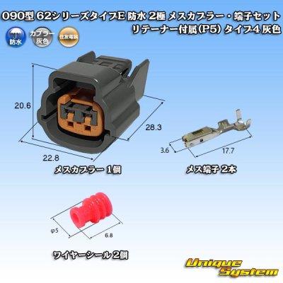 画像1: 住友電装 090型 62シリーズタイプE 防水 2極 メスカプラー・端子セット リテーナー付属(P5) タイプ4 灰色