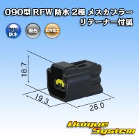 古河電工 090型 RFW 防水 2極 メスカプラー 黒色 リテーナー付属