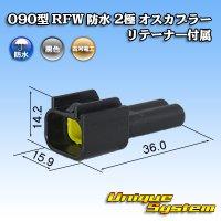 古河電工 090型 RFW 防水 2極 オスカプラー 黒色 リテーナー付属
