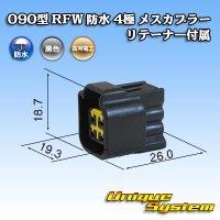 古河電工 090型 RFW 防水 4極 メスカプラー 黒色 リテーナー付属