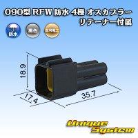古河電工 090型 RFW 防水 4極 オスカプラー 黒色 リテーナー付属