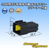 古河電工 090型 RFW 防水 6極 オスカプラー 黒色 リテーナー付属