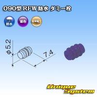古河電工 090型 RFW 防水 ダミー栓