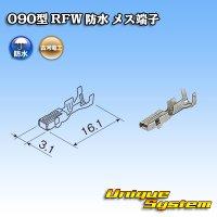 古河電工 090型 RFW 防水用 メス端子
