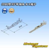 古河電工 090型 RFW 防水用 オス端子