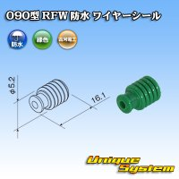 古河電工 090型 RFW 防水 ワイヤーシール