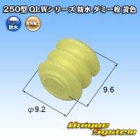 古河電工 250型 QLWシリーズ 防水 ダミー栓 黄色