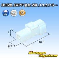 JST 日本圧着端子製造 025型 JWPF 防水 2極 メスカプラー (リセプタクルハウジング)