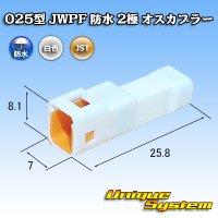 JST 日本圧着端子製造 025型 JWPF 防水 2極 オスカプラー (タブハウジング)