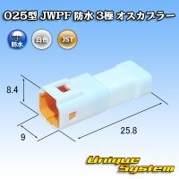 JST 日本圧着端子製造 025型 JWPF 防水 3極 オスカプラー (タブハウジング)