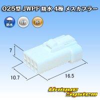 JST 日本圧着端子製造 025型 JWPF 防水 4極 メスカプラー (リセプタクルハウジング)