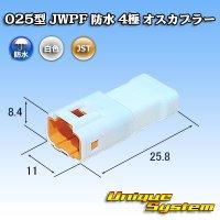 JST 日本圧着端子製造 025型 JWPF 防水 4極 オスカプラー (タブハウジング)