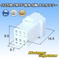 JST 日本圧着端子製造 025型 JWPF 防水 6極 メスカプラー (リセプタクルハウジング)