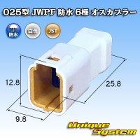 JST 日本圧着端子製造 025型 JWPF 防水 6極 オスカプラー (タブハウジング)