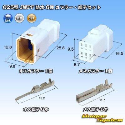 画像1: JST 日本圧着端子製造 025型 JWPF 防水 6極 カプラー・端子セット