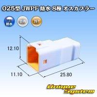 JST 日本圧着端子製造 025型 JWPF 防水 8極 オスカプラー (タブハウジング)