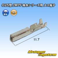 JST 日本圧着端子製造 025型 JWPF 防水シリーズ用 メス端子 (リセプタクルハウジング用コンタクト)
