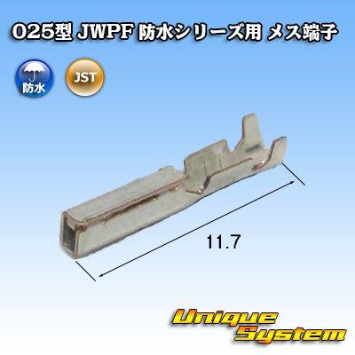 画像4: JST 日本圧着端子製造 025型 JWPF 防水 6極 メスカプラー・端子セット (リセプタクルハウジング)