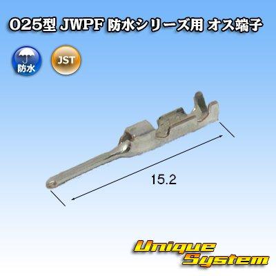画像4: JST 日本圧着端子製造 025型 JWPF 防水 6極 オスカプラー・端子セット (タブハウジング)
