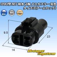 住友電装 090型 MT 防水 2極 メスカプラー 黒色 タイプ3(アームロック)