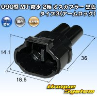 住友電装 090型 MT 防水 2極 オスカプラー 黒色 タイプ3(アームロック)