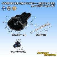 住友電装 090型 MT 防水 2極 オスカプラー・端子セット 黒色 タイプ3(アームロック)