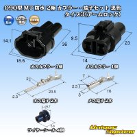 住友電装 090型 MT 防水 2極 カプラー・端子セット 黒色 タイプ3(アームロック)