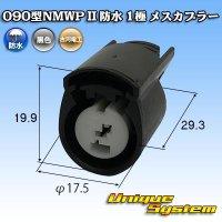 三菱電線工業製 (現古河電工製) 090型NMWP II 防水 1極 メスカプラー