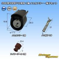 三菱電線工業製 (現古河電工製) 090型NMWP II 防水 1極 メスカプラー・端子セット