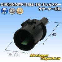 三菱電線工業製 (現古河電工製) 090型NMWP II 防水 1極 オスカプラー リテーナー付属