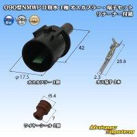 三菱電線工業製 (現古河電工製) 090型NMWP II 防水 1極 オスカプラー・端子セット リテーナー付属