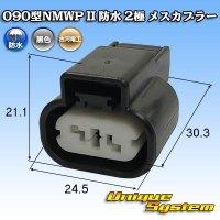 三菱電線工業製 (現古河電工製) 090型NMWP II 防水 2極 メスカプラー